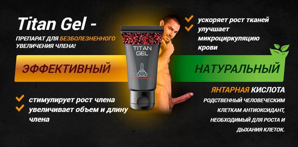 эффект от титан геля